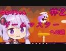 ゆかりちゃん ゲームマスターへの道#2 【VOICEROID実況】