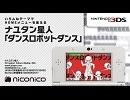 ナユタン星人「ダンスロボットダンス」/ ニンテンドー3DSテーマ ニコニコアレンジ