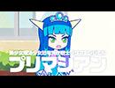 せいぜいがんばれ!魔法少女くるみ 第9話「目覚めよ!第2の戦士プリマシアン登場!」 thumbnail