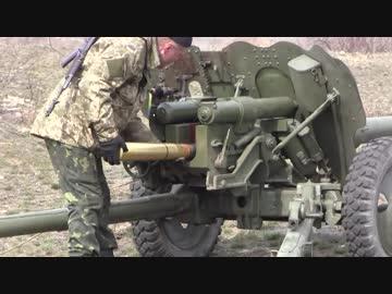 85mm野砲D-44を撃つウクライナ兵...