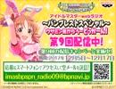 第57位:THE IDOLM@STER webラジオ~バンプレストスペシャル~ウサミン星からう~どっかーん!(第9回) thumbnail