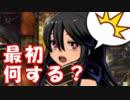 [実況]モンスト + スプラトゥーン = グラスマ!?#2 最初何すればいいの?