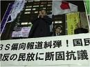 【草莽崛起】12.1 TBS偏向報道糾弾!国民行動~放送法違反の民放に断固抗議を![桜H29/12/5]