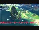【ゼノブレイド2】グーラの天然ウォータースライダー