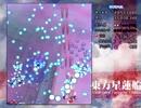 今日の東方(2017年12月05日)星蓮船ノーマル霊夢B