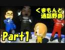 【マリオカート8DX】くまもん(Sea*)と通話しながら世界へ #1