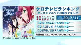 アニソンランキング 2017年11月【ケロテレビランキング】