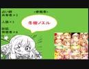 ノエルちゃん人狼 ジョイ君村(単発)