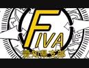 FIVA愛知県支部 番外編その3