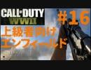 【CoD:WW2】FPS歴7年の実況プレイ#16【FFA リー・エンフィールド】