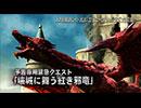 EPISODE5大型アップデート第3弾「紅き邪竜と封印の剣」紹介ムービーPart2