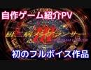 【ゲーム紹介PV】厨二病メシアランサーⅢ 完全版(声優発表)