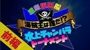 浦島坂田船「海賊王は誰だ!?水上チャンバラトーナメント」