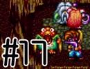 #17【聖剣伝説2】ちょっと月を見上げてくる【実況プレイ】