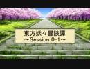 【東方卓遊戯】東方妖々冒険譚【SW2.0】Session 0-1