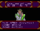 【PCE版/非売品】天外魔境ZIRIA Part13(13人衆3人目) プレイ動画