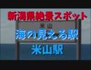 海の見える駅・海に近い駅「米山駅」、牛ヶ首【新潟県の絶景】