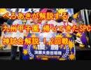 【スプラトゥーン2】九州甲子園優勝者ぺろあきによる神試合解説その1