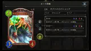 【シャドバ】ゴリアテ界NO.1決定戦 ビショップ編【ポロリ有】