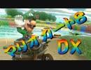 【実況】始めていくぜ!マリオカート8DX part112