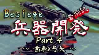 【Besiege】兵器開発 奮闘記 Part4【実況】