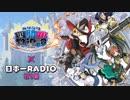 あなたの四騎姫教導譚× 日本一RADIO 【第1回】