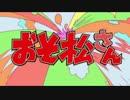 【OP曲混合】おそ松さん【こわれたUP主】