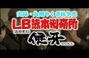 【予告】実録・九州やくざ抗争史 LB熊本刑務所 侠牙
