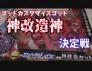 【ベイブレード】神改造神~ゴッドカスタマイズゴッド~ 決定戦