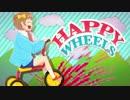 【5歳児が】体がバラバラになっちゃうゲームやってみた!【HAPPY WHEELS】