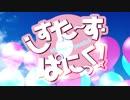 【シノビガミ】 第三梟帝國TRPG『しすたーず・ぱにっく!』(最終話)