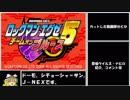 【ゆっくり実況】ロックマンエグゼ5をほぼP・Aでクリアする 第1話 thumbnail