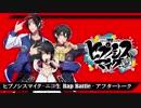 【第3回】ヒプノシスマイク -ニコ生 Rap Battle- アフタートーク thumbnail