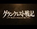 『グランクレスト戦記』 PV