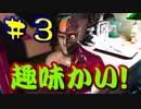 【実況】#3 なんだかだっせぇバットマンアーカムVR