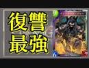 【超速報】次弾は復讐ヴァンプ最強か?新