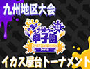 第3回 スプラトゥーン甲子園 九州地区大会・決勝戦(イカス屋台トーナメ...