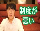 日本も厳しいのに、外国人に大盤振る舞いしている場合か?