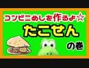 第5位:【ニコめし企画】 たこせんを作るよ☆ thumbnail