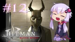 【Hitman:Blood Money】 結月ゆかりの暗殺稼業 #12 【VOICEROID実況】