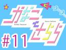 『かなことさらら』 #11【ラジオ版】