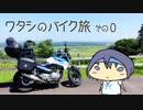 【装備】2017年 ワタシのバイク旅 vol.0【紹介】