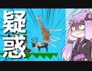 ゆかりさんがどうぶつ界の覇権を握る動画【どうぶつタワーバトル】