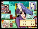 Fate/トラぶる花札道中記 トラぶるモード第五話(VS奥様と教師+1)
