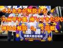【スプラトゥーン2】九州甲子園優勝者ぺろあきによる神試合解説その2