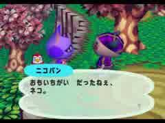◆どうぶつの森e+ 実況プレイ◆part10