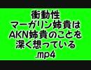 衝動性マーガリン姉貴はAKN姉貴のことを深く想っている.mp4