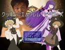 第47位:クッキー☆エムブレム ヒーローズ thumbnail