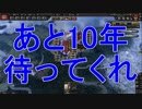 【HoI4】知り合い達と本気で火星人と戦ってみたpart4【マルチ実況】 thumbnail