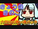 第2位:今日のきのこまとめ thumbnail